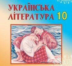 Українська література 10 клас Пахаренко 2018