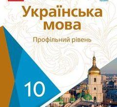 Українська мова 10 клас Караман