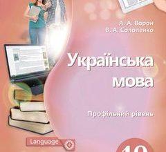 Укр мова 10 клас Ворон