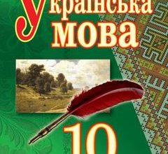Українська мова 10 клас Ющук