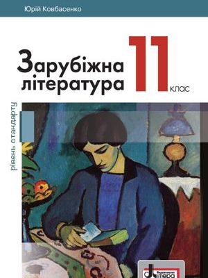 Зарубіжна література 11 клас Ковбасенко 2019