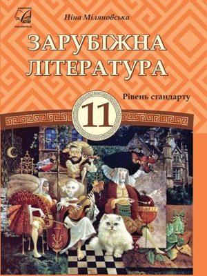 Зарубіжна література 11 клас Міляновська 2019