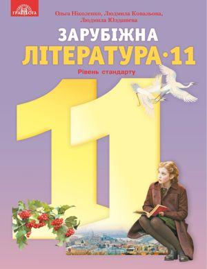 Ніколенко, Ковальова, Юлдашева 2019