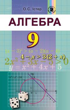 Алгебра 9 клас Істер підручник