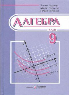 Алгебра 9 клас Кравчук 2017 підручник