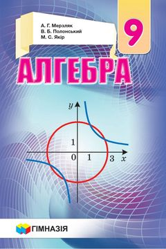 Алгебра 9 клас Мерзляк підручник