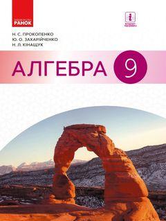 Алгебра 9 клас Прокопенко 2017 підручник