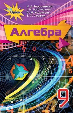 Алгебра 9 клас Тарасенкова 2017 підручник