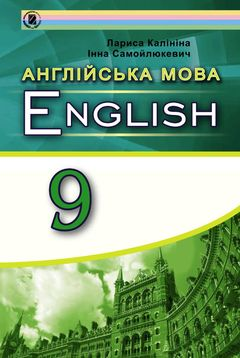 Англ мова 9 клас Калініна підручник