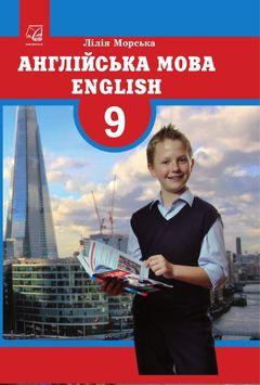 Англійська мова 9 клас Морська підручник