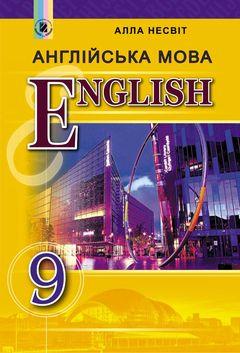 Англ мова 9 клас Несвіт підручник