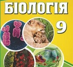 Біологія 9 клас Межжерін
