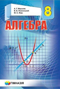 Алгебра 9 клас Мерзляк 2016